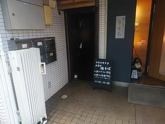 新橋 今日はあき子 ランチ 店先