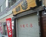 一之江 麺屋雄