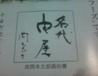 新潟 十日町 名代生そば 由屋(よしや) 岡本太郎