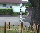 新千葉カントリークラブ 高松宮殿下 植樹