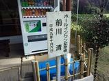 新千葉カントリー倶楽部 前川 清ホールインワン記念