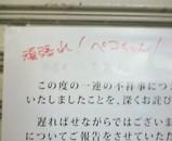 大森 フジヤ ペコちゃん