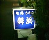 新橋 舞浜 看板