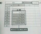 詰めエクセル PC MODE 付録 3