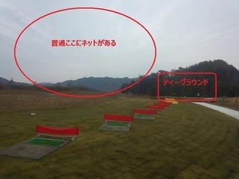 栃木 思い川ゴルフ倶楽部 練習場