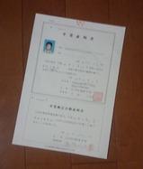合宿免許 卒業証書