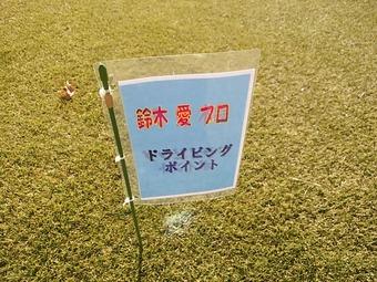 東急セブンハンドレッドクラブ 西コース 富士通レディース 鈴木愛