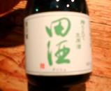 田酒 搾りたて生原酒 大森 酒楽食彩「茂」2