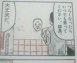 トイレの手乾燥機 吉田戦車 漫画