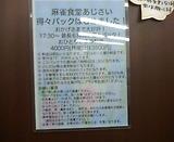 新橋 汐留 麻雀 雀荘 あじさい