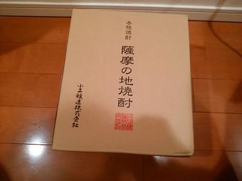ふるさと納税 鹿児島日置市1万円 小正醸造 芋焼酎6本