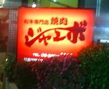 篠崎 焼肉 ジャンボ