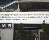 江戸川競艇場 改装