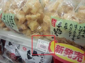 ローソ詐欺陳列 七越製菓 揚げ餅