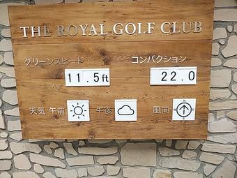 ザロイヤルゴルフクラブ The ROYAL グリーンスピード