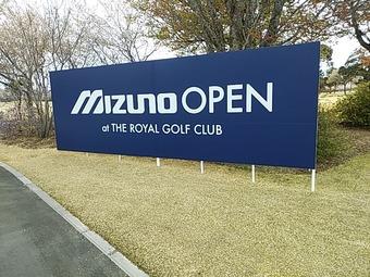 ザロイヤルゴルフクラブ The ROYAL ミズノオープン看板