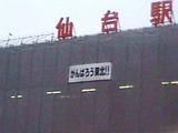 東日本大震災 仙台駅