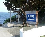 愛恋岬の看板