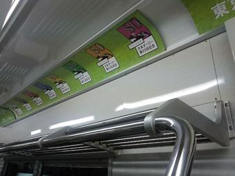 京王線 日本ダービー 交通広告