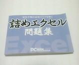 詰めエクセル PC MODE 付録 1