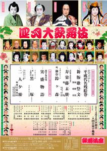 190418四月大歌舞伎