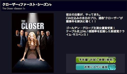 20110306『クローザー <ファースト・シーズン>』