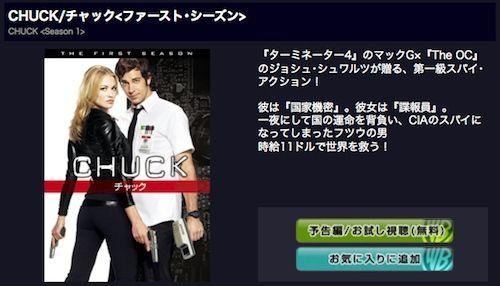 2011-04-14_CHUCK