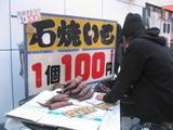 100円焼き芋!