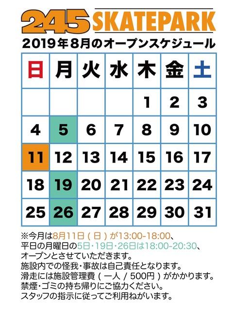 245 SKATEPARK / 11.AUG.2019