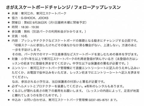 フォローアップレッスン ( さがえスケートボードチャレンジ ) / 26.SEP.2019