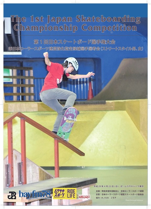 第一回日本スケートボード選手権大会・強化指定候補選手選考会