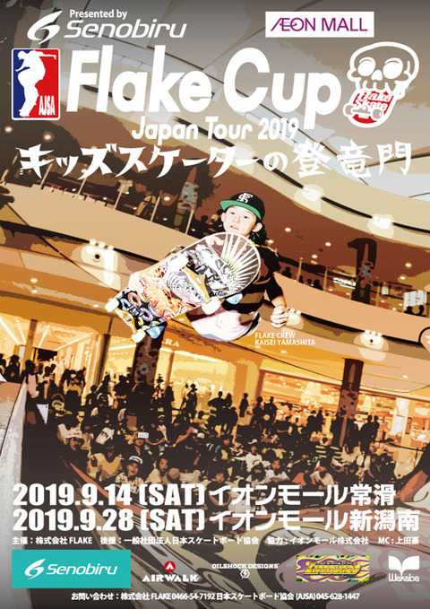 TODAY EVENT / FLAKE CUP JAPAN TOUR 2019 北陸