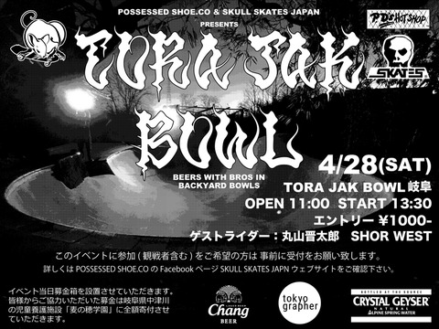 """TORA JAK BOWL """"BEERS AND BROS IN BACKYARD BOWLS"""""""