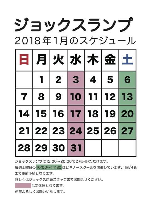 18ジョックスランプ1月