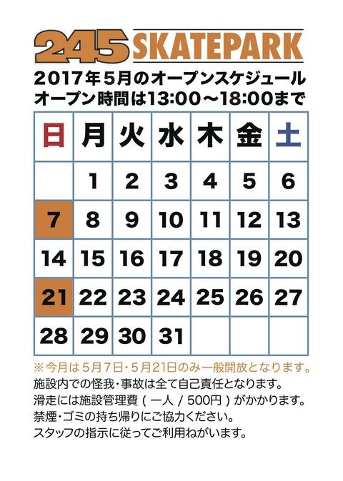 245 SKATEPARK / 2017年5月のスケジュール