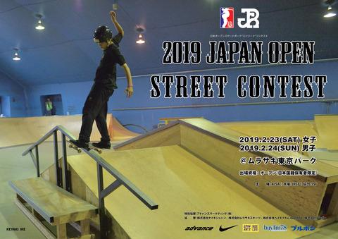 2019 JAPAN OPEN STREET CONTEST