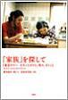 東京タワーオフィシャルブック