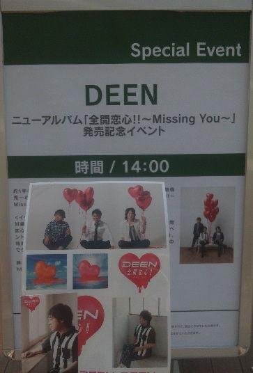 DEEN『ニューアルバム「全開恋心!!~Missing You~」発売記念 ...