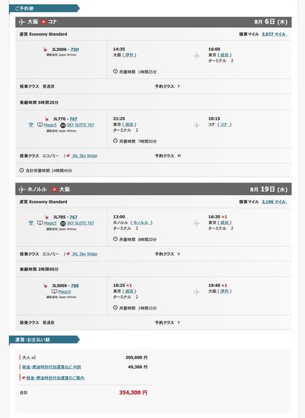 JAL-2020-夏休み-ハワイ-予約