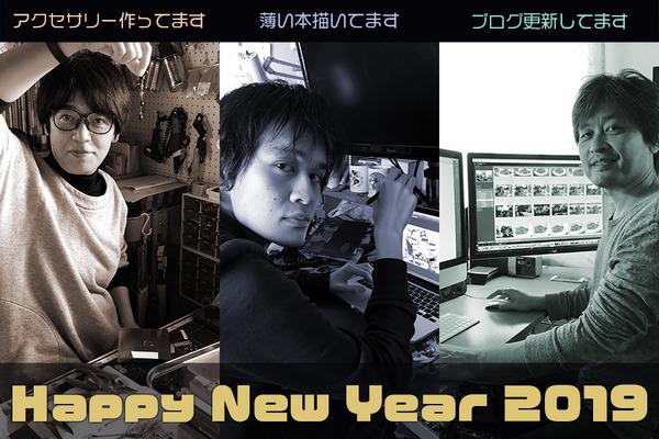 2019_newyear