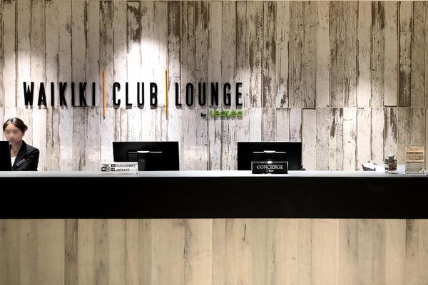 LeaLea Waikiki Club Lounge 2