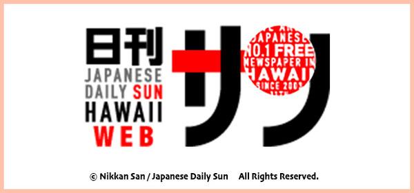 日刊サン ハワイの日本語新聞
