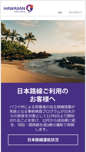 ハワイアン航空10周年プレゼントキャンペーン
