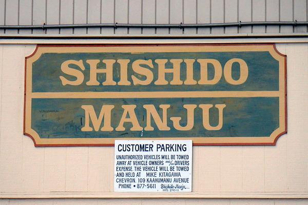 ワイルクの町にあったSHISHIDOMANJU 3