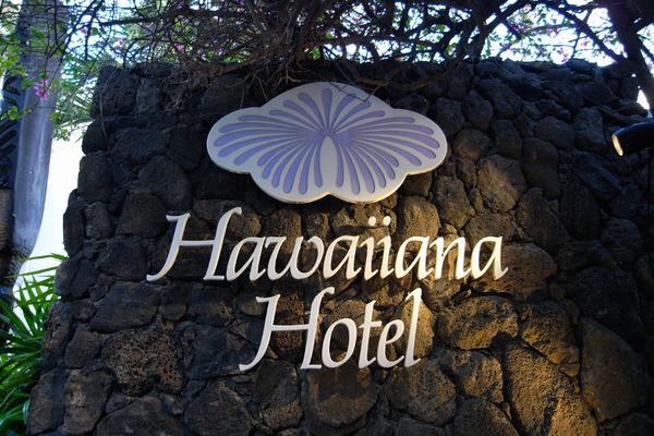 おうちハワイハワイアナホテルのサインを真似た表札 2
