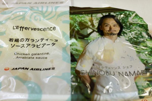 JALハワイ線機内食3