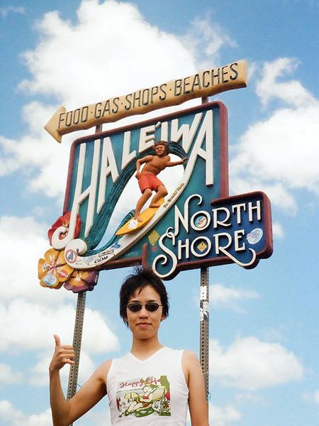 2003年夏ノースショアへの道 1