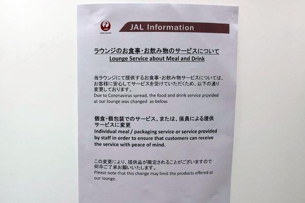 ホノルル空港 JALサクララウンジ本館  6