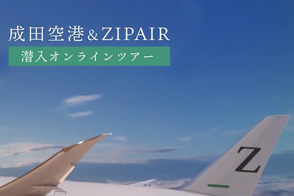 ZIPAIR 潜入オンラインツアー