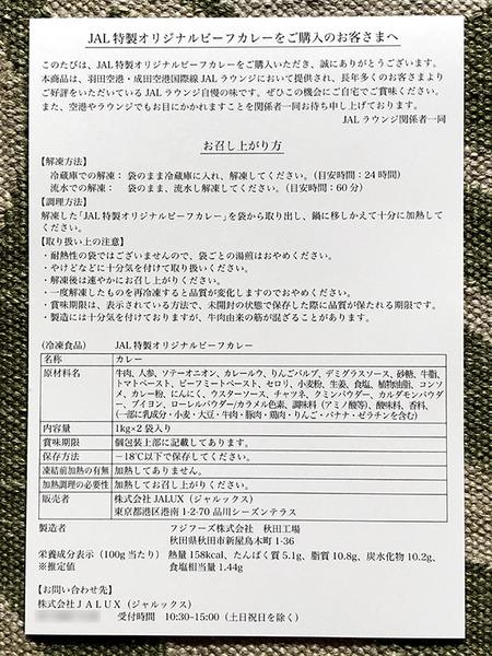 JAL羽田成田国際線ラウンジのカレーを自宅で食す 2